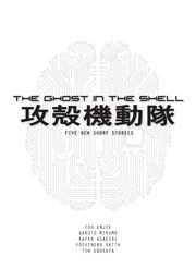 GitS five short stories eng cover