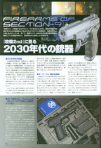 SAC Seburo weapons part 1