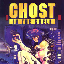 Prologue Manga Ghost In The Shell Wiki Fandom