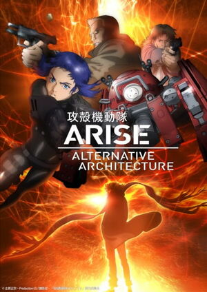 Gits Arise AA poster