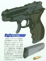 Ghost in the Shell SAC Seburo M-5
