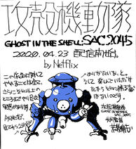 Ghost-in-the-Shell SAC-2045 Message-From-The-Team 1