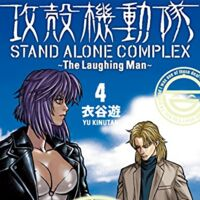 Ghost In The Shell Stand Alone Complex The Laughing Man Manga Ghost In The Shell Wiki Fandom
