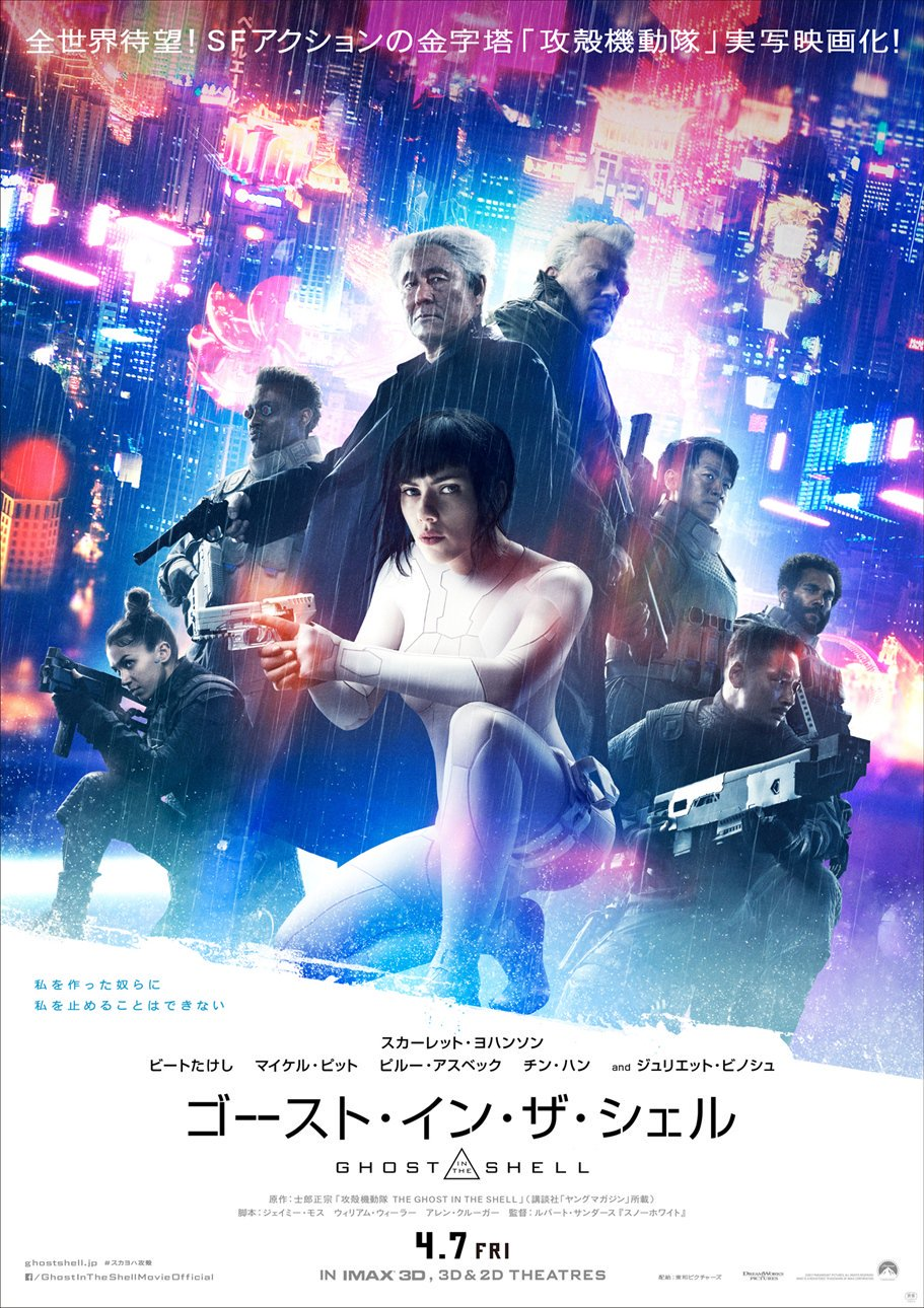 Ghost In The Shell 2017 Ghost In The Shell Wiki Fandom