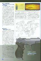 SAC Seburo weapons part 3