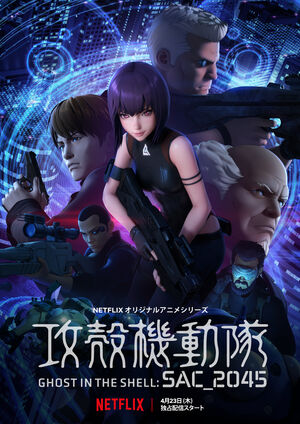 Ghost-in-the-Shell SAC-2045 Main-Poster
