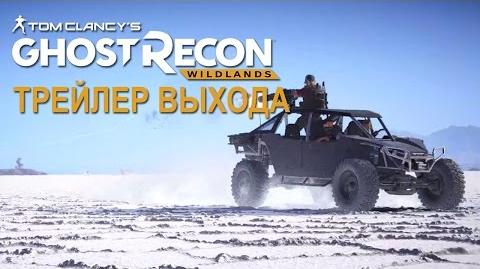 Tom Clancy's Ghost Recon Wildlands трейлер выхода