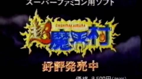 【懐かCM】CAPCOM SFC 超魔界村(1991年)