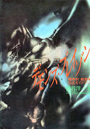 DemonsBlazonGuidebook