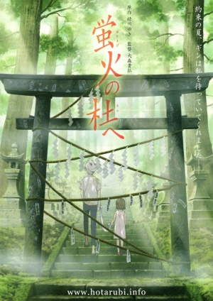 Hotarubi no Mori e (poster)