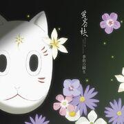 Hotarubi original soundtrack cover