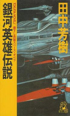LoGH vol1 first edition tokuma novels