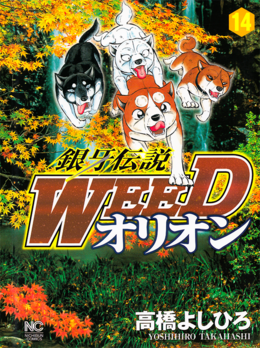 Gdwoband14cover