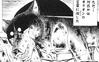 Izou GDWO vol29 pg51 2