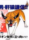Kenshin GDWO BD22