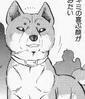 Sasuke GDW vol7 pg17 5