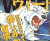 Kyoushirou GDW ed7 vol6