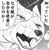Akame GDW vol6 pg150 3