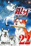 Vol22-gtlw-jap
