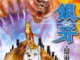 Ginga: Nagareboshi Gin (Anime)