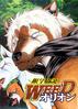 Masamune GDWO ed1 vol29 1