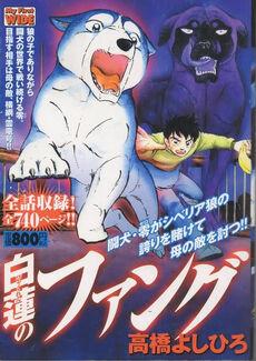 Byakuren no Fangu manga cover