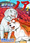 Vol2-gdn-jap