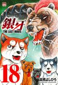 Vol18-gtlw-jap