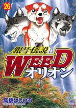 Vol26-gdwo-jap