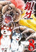 Vol8-gtlw-jap