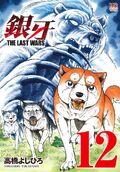 Vol12-gtlw-jap