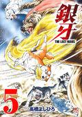 Vol5-gtlw-jap