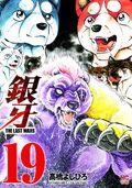 Vol19-gtlw-jap