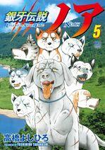 Vol5-gdn-jap