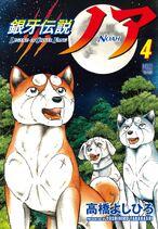 Vol4-gdn-jap