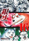Vol16-gtlw-jap