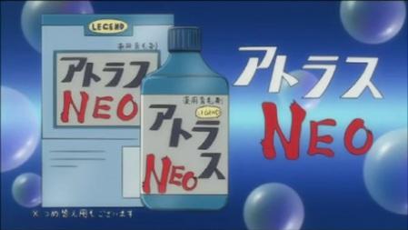 Atlus-neo