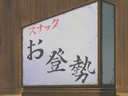 Gintama Episode 73