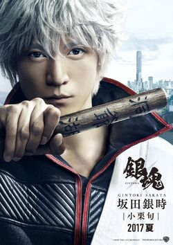 Gintama Live Action Character Poster 01