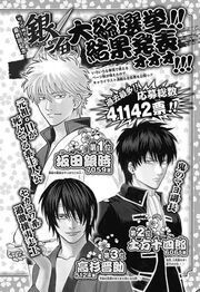 Top 3 characters Gintama February 2019 (6th popularity poll)