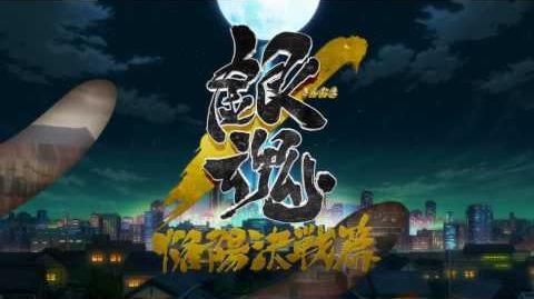 Gintama 2017 Opening 1