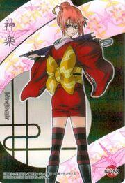 Kagura-Yoshiwara-arc