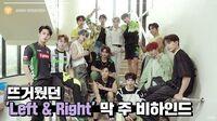 INSIDE SEVENTEEN 'Left & Right' 활동 비하인드 2 ('Left & Right' Behind 2)