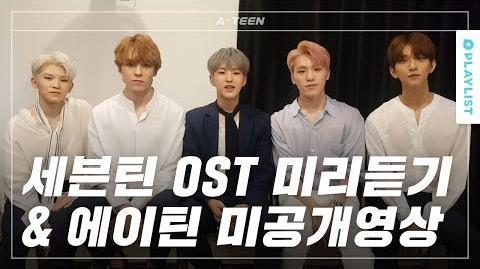 -에이틴 미공개영상- 세븐틴 A-Teen 미리듣기
