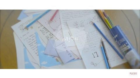 M V SEVENTEEN(세븐틴) - 사랑쪽지(Love Letter)