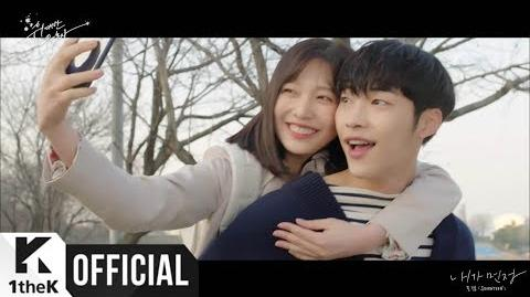 -MV- DK(도겸) (SEVENTEEN) Missed Connections(내가 먼저) (Tempted(위대한 유혹자) OST Part