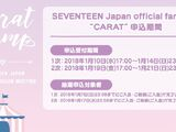 Seventeen Japan Official Fanclub Meeting 'CARAT CAMP'