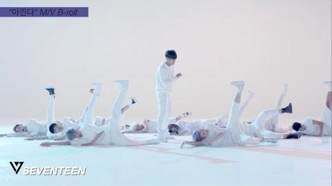 V MAKING- 세븐틴(SEVENTEEN) - '아낀다(Adore U)'
