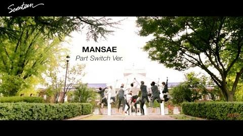 -Special Video- SEVENTEEN(세븐틴) - 만세(MANSAE) - Part Switch Ver.
