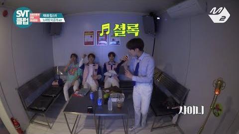 SVT클럽 디지털 Ep.6 노래방 미공개★ 세븐틴 - 하.니